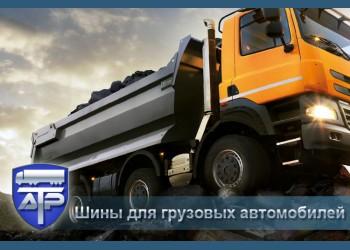 Шины грузовые